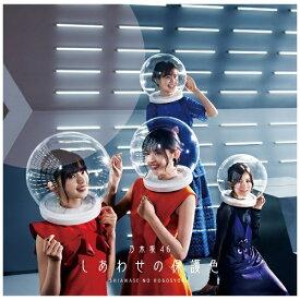 ソニーミュージックマーケティング 乃木坂46/ しあわせの保護色 CD+Blu-ray盤 Type-B【CD】