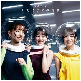 ソニーミュージックマーケティング 乃木坂46/ しあわせの保護色 CD+Blu-ray盤 Type-D【CD】
