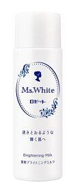 ロゼット ROSETTE Ms.White 薬用ブライトニングミルク(150ml) 〔乳液〕