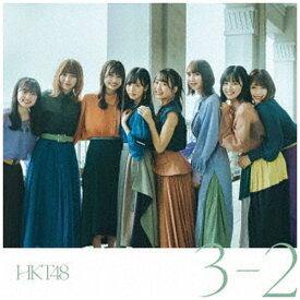ユニバーサルミュージック HKT48/ 3-2 TYPE-A【CD】