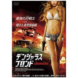 ハピネット Happinet デンジャラス・ブロンド【DVD】
