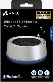 エアージェイ air-J Bluetoothワイヤレススピーカー シルバー BTSA1SL [Bluetooth対応]