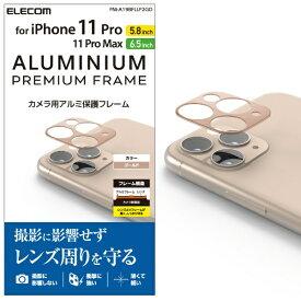 エレコム ELECOM iPhone11Proシリーズカメラレンズフィルム アルミフレーム ゴールド PM-A19BFLLP2GD