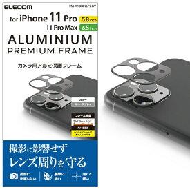 エレコム ELECOM iPhone11Proシリーズカメラレンズフィルム アルミフレーム グレー PM-A19BFLLP2GY