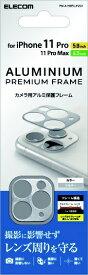 エレコム ELECOM iPhone11Proシリーズカメラレンズフィルム アルミフレーム シルバー PM-A19BFLLP2SV