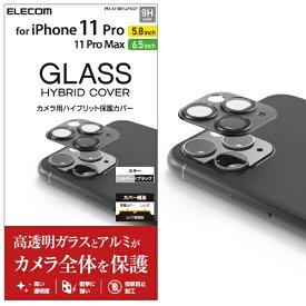 エレコム ELECOM iPhone11Proシリーズカメラレンズフィルム デザインフレーム ガラス グレー PM-A19BFLLP4GY