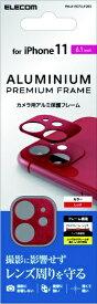 エレコム ELECOM iPhone11専用 カメラレンズフィルム アルミフレーム レッド PM-A19CFLLP2RD