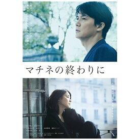 アミューズソフトエンタテインメント 「マチネの終わりに」 Blu-ray&DVDセット 豪華版【ブルーレイ+DVD】
