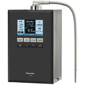 パナソニック Panasonic 還元水素水生成器 ブラックメタリック TK-HS92-K【ribi_rb】