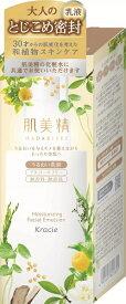 クラシエ Kracie 肌美精 うるおい乳液(130g)