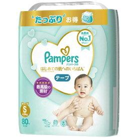 P&G ピーアンドジー 【テープ】Pampers(パンパース)はじめての肌へのいちばん ウルトラジャンボ Sサイズ(4kg-8kg) 80枚〔おむつ〕