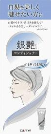 ダリヤ DARIYA ダリヤ 銀艶 コンディショナー <ナチュラルグレイ> 〔白髪染め〕