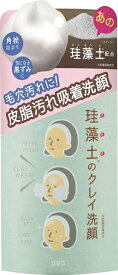PDC ピーディーシー リフターナ 珪藻土洗顔(120g)〔洗顔料〕