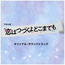 ソニーミュージックマーケティング (オリジナル・サウンドトラック)/ TBS系 火曜ドラマ 恋はつづくよどこまでも オリジナル・サウンドトラック【CD】