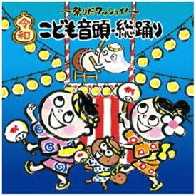 キングレコード KING RECORDS (童謡/ 唱歌)/ 祭りだワッショイ!令和のこども音頭・総踊り【CD】