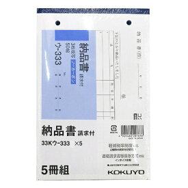 コクヨ KOKUYO NC複写簿 ノーカーボン 3枚納品書 請求付き B6ヨコ型 7行 50組 33Kウ-333X5