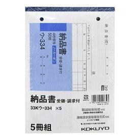コクヨ KOKUYO NC複写簿 ノーカーボン 4枚納品書 請求・受領付き B6ヨコ型 7行 50組 33Kウ-334X5