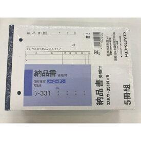 コクヨ KOKUYO NC複写簿 ノーカーボン 3枚納品書 受領付き B6ヨコ型 7行 50組 33Kウ-331X5