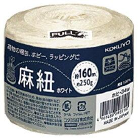 コクヨ KOKUYO 麻紐ホワイト160m