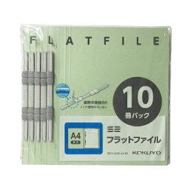 コクヨ KOKUYO S2フラットFA4S10冊P緑