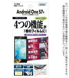 アスデック ASDEC AFP画面保護フィルム3 Android One S7用 ASH-AOS7