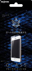 イングレム Ingrem iPhone SE(第1世代)4インチ/5s/5/ガラスフィルム/9H ブルーライトカット IN-P5F/MG
