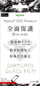 イングレム Ingrem Xperia XZ2 Premium/ダイヤモンドガラスフィルム 全面保護 光沢/ブラック ブラック IN-RXZ2PRFG/DCB
