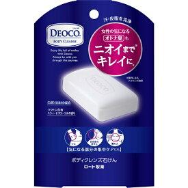 ロート製薬 ROHTO deoco デオコ薬用 ボディクレンズ石けん(75g)〔ハンドソープ〕