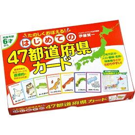 幻冬舎 GENTOSHA はじめての47都道府県カード