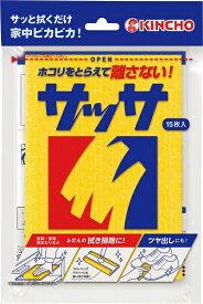 大日本除虫菊 KINCHO サッサ15枚入(15枚)〔クロス・ぞうきん〕