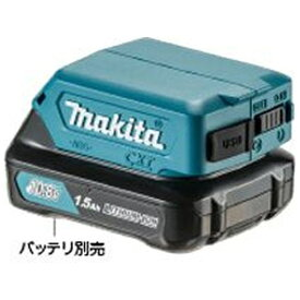 マキタ Makita USB用アダプタ ADP08[ADP08]