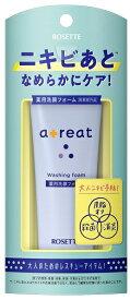 ロゼット ROSETTE atreat 薬用洗顔フォーム(80g)