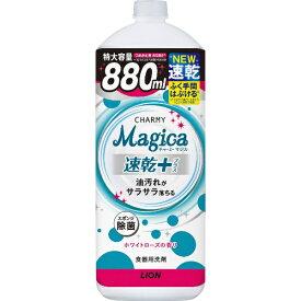 LION ライオン CHARMY Magica 速乾+ ホワイトローズの香り つめかえ用大型(880ml)