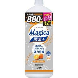 LION ライオン CHARMY Magica 酵素+ フルーティオレンジの香り つめかえ用大型(880ml)