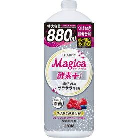 LION ライオン CHARMY Magica 酵素+ フレッシュピンクベリーの香り つめかえ用大型(880ml)