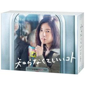 【2020年07月22日発売】 バップ VAP 【初回特典付き】知らなくていいコト Blu-ray BOX【ブルーレイ】