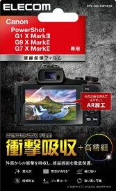 エレコム ELECOM PowerShot G7 X Mk II用保護フィルム DFL-CG1X3PGHD