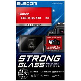 エレコム ELECOM CANON EOS Kiss X10用保護ガラス 0.1mm DFL-CKX10GG01