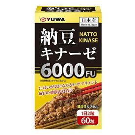 ユーワ yuwa 納豆キナーゼ6000FU 60粒
