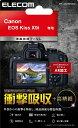 エレコム ELECOM CANON EOS Kiss X9i用保護フィルム DFL-CKX9IPGHD