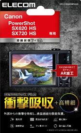 エレコム ELECOM CANON PowerShot SX720 HS用保護フィルム DFL-CSX620PGHD