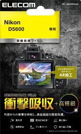 エレコム ELECOM Nikon D5600用保護フィルム DFL-ND56PGHD