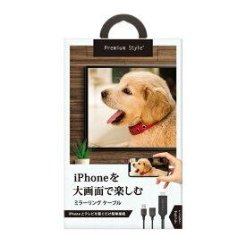 PGA iPhone/iPad用 HDMIミラーリングケーブル ブラック Premium Style ブラック PG-IPTV01BK