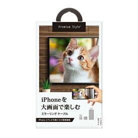 PGA iPhone/iPad用 HDMIミラーリングケーブル ホワイト Premium Style ホワイト PG-IPTV02WH