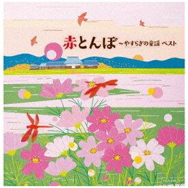 キングレコード KING RECORDS (V.A.)/ 赤とんぼ〜やすらぎの童謡【CD】