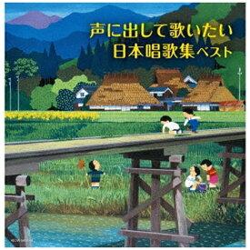 キングレコード KING RECORDS ダーク・ダックス/ 声に出して歌いたい 日本唱歌集【CD】