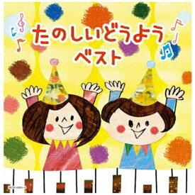キングレコード KING RECORDS (V.A.)/ たのしいどうよう【CD】