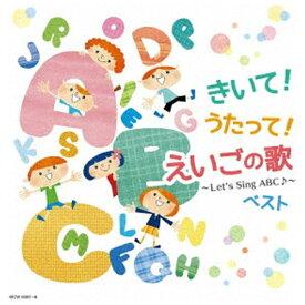 キングレコード KING RECORDS (V.A.)/ きいて!うたって!えいごの歌〜Let's Sing ABC♪〜【CD】