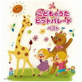 キングレコード KING RECORDS (V.A.)/ こどものうたヒットパレード【CD】