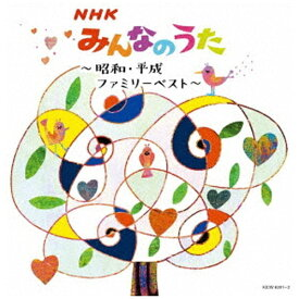 キングレコード KING RECORDS (V.A.)/ NHKみんなのうた〜昭和・平成ファミリーベスト〜【CD】